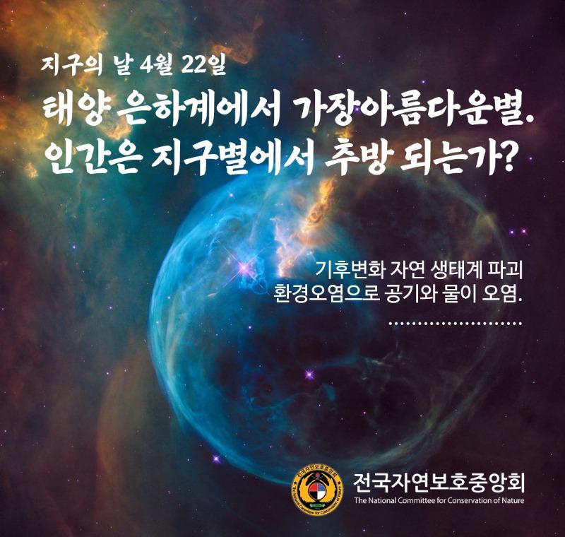 지구의날_추방되는가22.jpg