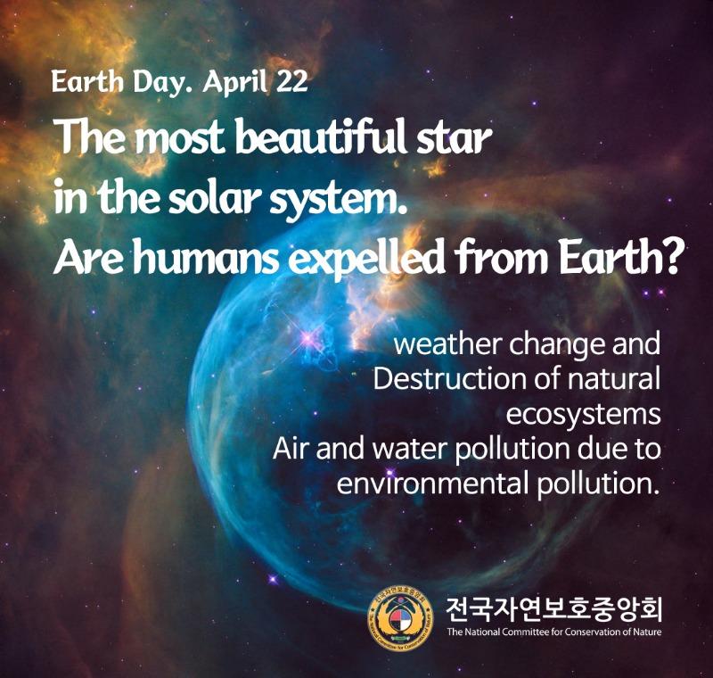 지구의날_추방되는가2.jpg